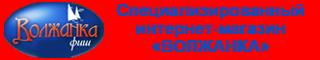 Volganka